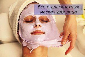 Альгінатна маска для обличчя що це таке? Приготувати вдома або купити в аптеці?