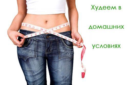 Дієти на яких можна схуднути в домашніх умовах