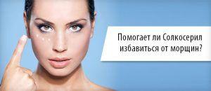 Як використовувати мазь солкосерил в косметології від зморшок? Відгуки і рецепти масок