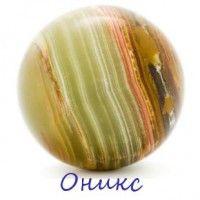 Камінь онікс і його властивості