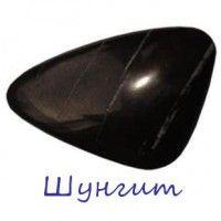 Камінь шунгіт і його властивості