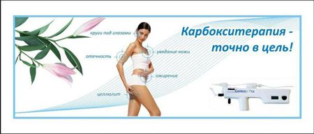 Карбоксітерапіі в косметології: введення вуглекислого газу під шкіру