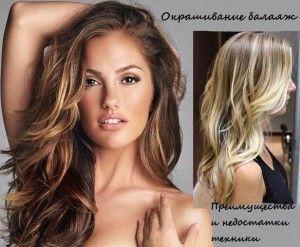 Фарбування балаяж на темні і світлі волосся: фото до і після