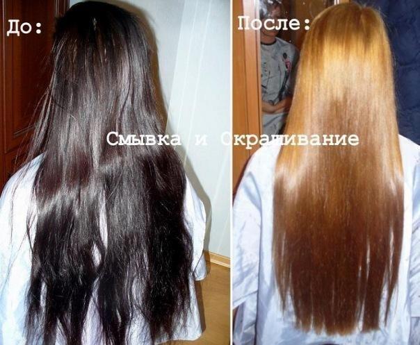 змив волосся